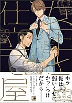 女王と仕立て屋 (ディアプラス·コミックス) (コミック)