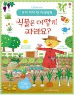 우리 아이 첫 지식백과 : 식물은 어떻게 자라요?