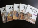 [중고] 웅진주니어)사마천의 사기이야기/특A급 새책수준/ㄷ10