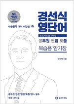 2016 경선식 영단어 초스피드 암기비법 공편토 : 복습용암기장