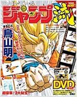 ジャンプ流! DVD付分冊マンガ講座 2016年 1/21 號 (創刊號) (VOL.1) : 토리야마 아키라