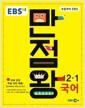 EBS 초등 만점왕 국어 2-1 (2016)
