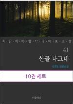[세트] 꼭 읽어야 할 한국 대표 소설 41-50 (전10권)