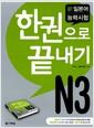 [중고] 新일본어 능력시험 한권으로 끝내기 N3 (교재 + 모의테스트 문제집 + 스피드 체크북 + MP3 CD 1장)