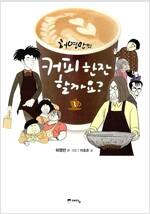 [중고] 커피 한 잔 할까요? 3