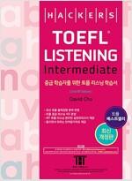 해커스 토플 리스닝 인터미디엇 (Hackers TOEFL Listening Intermediate) (2nd iBT Edition) (MP3 파일 별매)