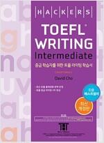 해커스 토플 라이팅 인터미디엇 (Hackers TOEFL Writing Intermediate) (3rd iBT Edition)