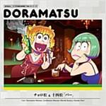 おそ松さん ドラ松CD 2卷 (CD)