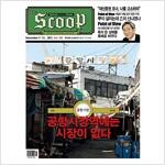 주간 더 스쿠프(The Scoop) 1년 정기구독