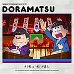 おそ松さん ドラ松CD 4卷 (CD)