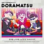 おそ松さん ドラ松CD 6卷 (CD)