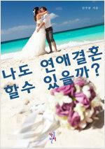 [합본] 나도 연애결혼할 수 있을까? (전4권/완결)