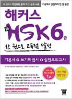 해커스 신 HSK 6급 한 권으로 고득점 달성