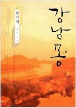 [중고] 강남몽