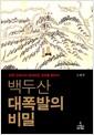 백두산 대폭발의 비밀 - 한국 고대사의 잃어버린 고리를 찾아서
