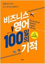 [중고] 비즈니스영어 100일의 기적