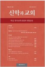 신학과 교회 2015.겨울
