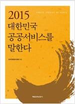 [중고] 2015 대한민국 공공서비스를 말한다