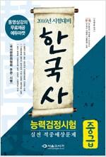 2016 한국사 능력 검정시험 실전 적중예상문제 중급(3.4급) (8절, 동영상강의 무료제공)