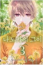 [중고] 나노카의 그이 3