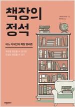 책장의 정석 : 어느 지식인의 책장 정리론