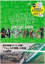 STAR WARS THE FORCE AWAKENS SPECIAL BOOK MILLENNIUM FALCON (バラエティ) (大型本)
