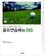 [중고] 골프연습메뉴 200