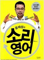 [중고] 윤재성의 소리영어 (교재 + 오디오 CD 2장)