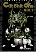 [중고] 캣쉿원 Cat Shit One Vol.1