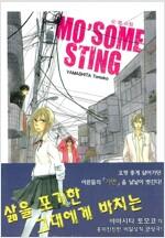 [중고] Mo' Some Sting 모썸스팅