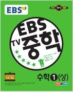 EBS TV 중학 수학 1 (상) (2017년용)