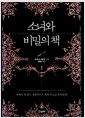 [중고] 소녀와 비밀의 책 1