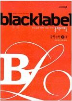 블랙라벨 중학 수학 3-1 (2017년용)