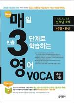 New 매3영 VOCA 수능 기출(2016년) - New 매일 빈출 3단계로 학습하는 영어 VOCA 수능 기출 (2016년)