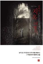 단테의 지옥 여행기 : 살아 있는 자의 몸으로 사후 세계를 체험하고 그 비밀을 밝힌 최초의 소설