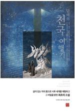 단테의 천국 여행기 : 살아 있는 자의 몸으로 사후 세계를 체험하고 그 비밀을 밝힌 최초의 소설