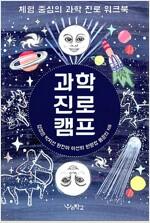 [중고] 과학 진로 캠프