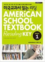[중고] 미국교과서 읽는 리딩 Basic 1 (교재 + 워크북 + MP3 CD)