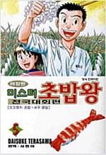 [중고] 미스터 초밥왕 전국대회편 5