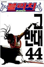 [중고] 블리치 44