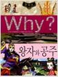 [중고] Why? 한국사 왕자와 공주
