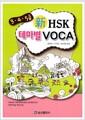 [중고] 3.4.5급 신HSK 테마별 Voca