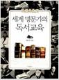 [중고] 세계 명문가의 독서교육