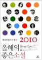[중고] 2010 현장비평가가 뽑은 올해의 좋은 소설