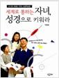 [중고] 세계로 통하는 자녀, 성경으로 키워라