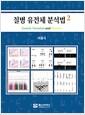질병 유전체 분석법 2