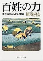 百姓の力 江戶時代から見える日本 (角川ソフィア文庫) (文庫)