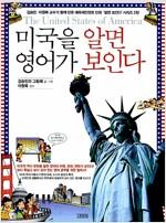 [중고] 미국을 알면 영어가 보인다