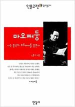 [중고] 마오쩌둥
