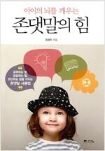 [중고] 아이의 뇌를 깨우는 존댓말의 힘
